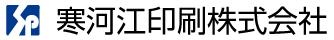 寒河江印刷株式会社 | 山形県での印刷物ご用命は寒河江印刷まで!